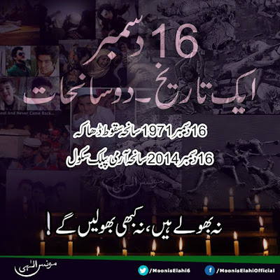 December 16 marks the Fall of Dacca & APS Attack . 2 tragedies Pakistan can never forget- دسمبر ایک تاریخ ۔دو سانحات, سانحہ سقو ط ڈھاکہ, سانحہ آرمی پبلک سکول