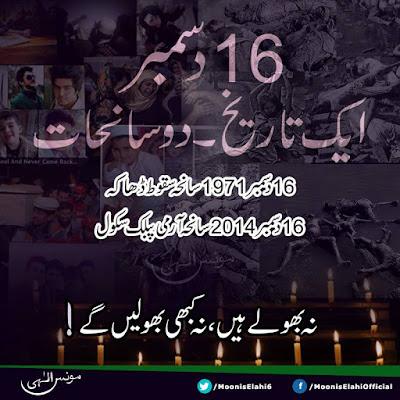 December 16 marks the Fall of Dacca & APS Attack . 2 tragedies Pakistan can never forget- دسمبر ایک تاریخ ۔دو سانحات, سانحہ سقو ط ڈھاکہ, سانحہ آرمی پبلک سکول