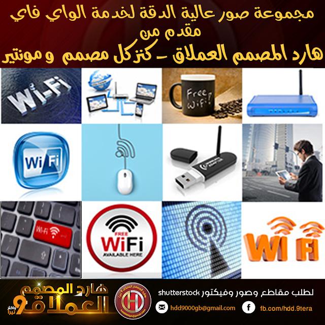 23 صورة عالية الدقة لخدمة Wi-Fi من موقع shutterstock