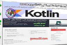 كورس إحتراف تطوير تطبيقات أندرويد 2019 | Android O and Kotlin | فيديو بالعربى