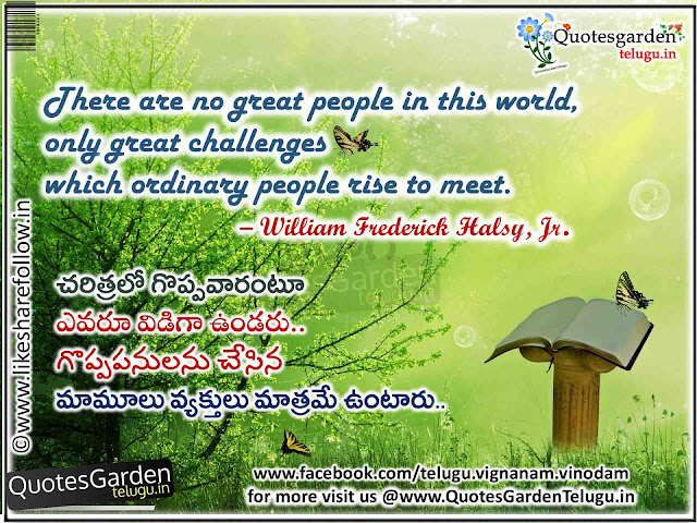 Great telugu quotations