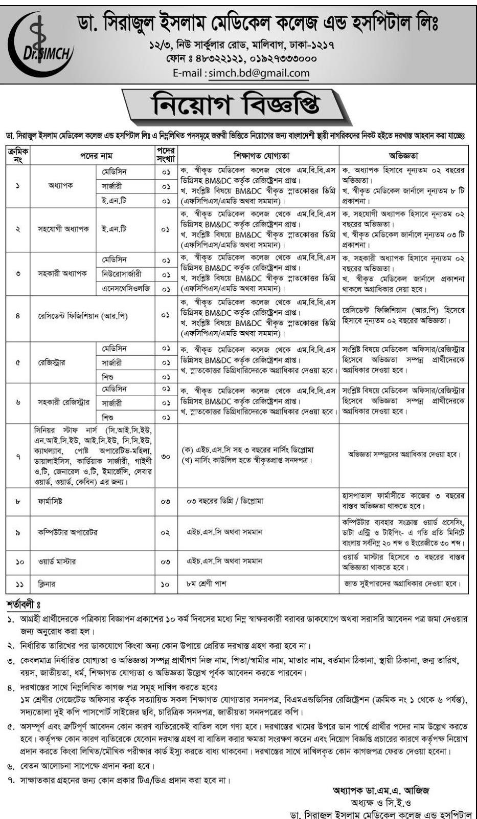 Dr. Sirajul Islam Medical College and Hospital Limited Job Circular 2018