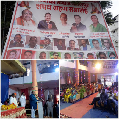 Valmik Samaj Oath Ceremony Jabalpur MP