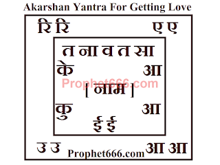 Indian Occult Love Akarshan Yantra for Getting Love