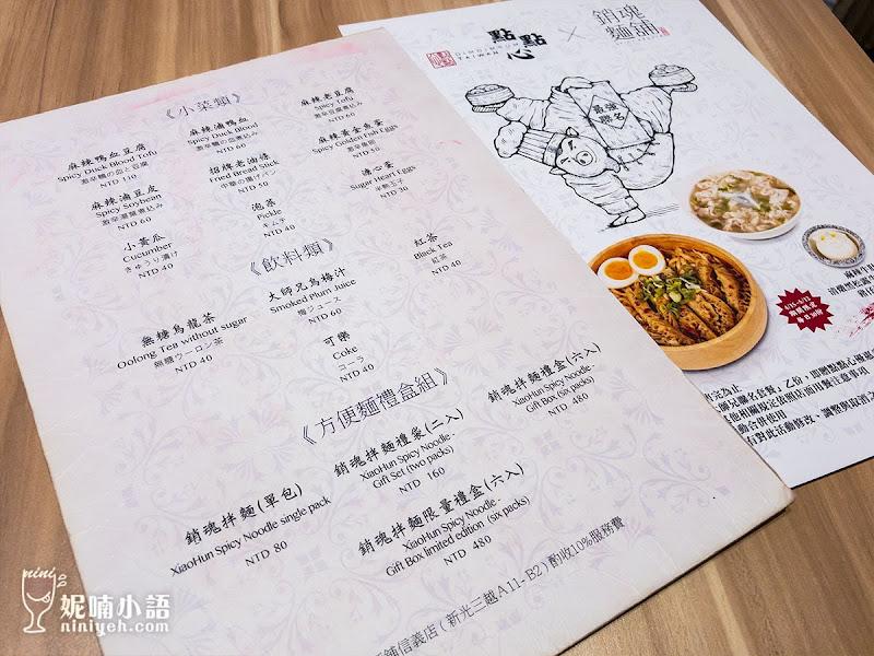 【東區美食】大師兄銷魂麵舖。傳說每吃必排的麻辣乾麵