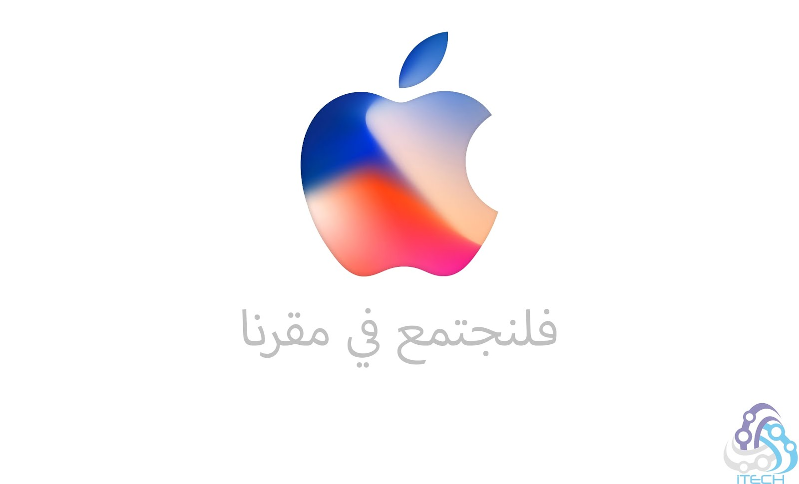 apple special event iPhone 8 iPhone X announcement
