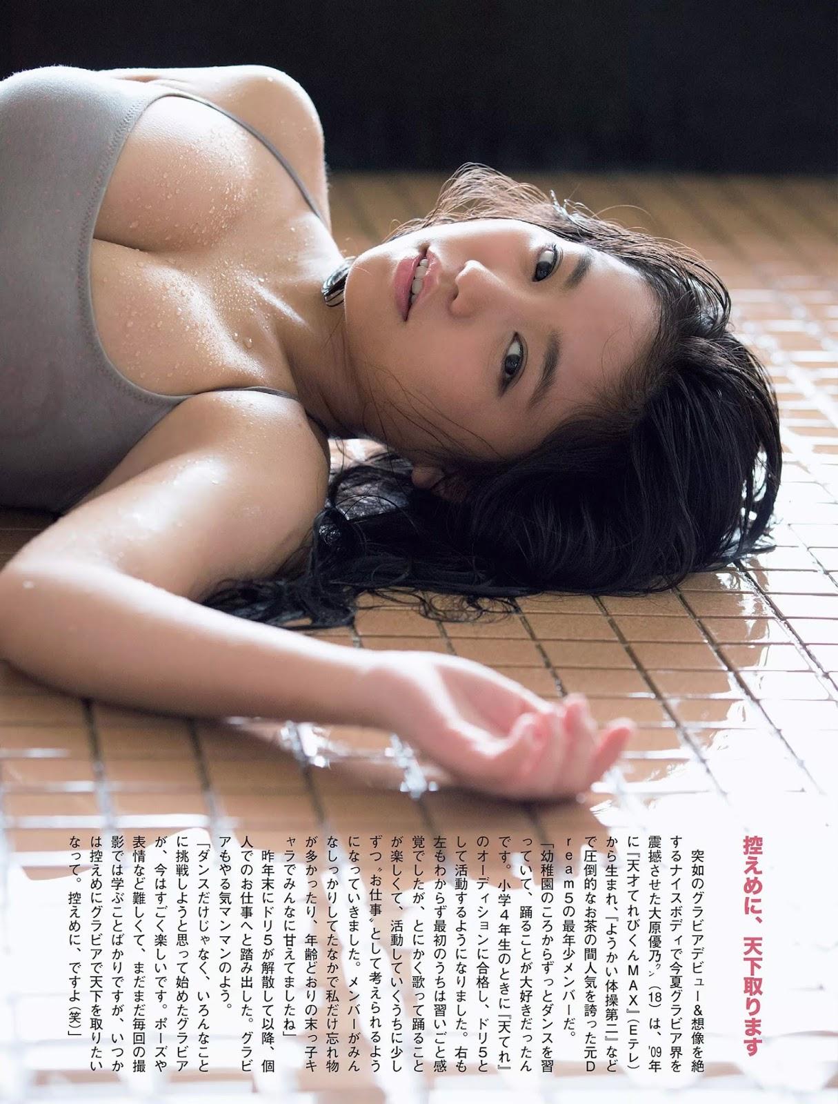 Yuno Ohara 大原優乃, FLASH 電子版 2017.11.28 (フラッシュ 2017年11月28日号)