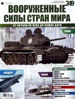 Читать онлайн журнал Вооруженные силы стран мира (№249 2018) или скачать журнал бесплатно