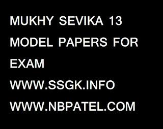 MUKHY SEVIKA 13 MODEL PAPERS FOR EXAM