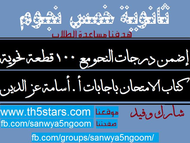 100 قطعة نحوية من كتاب الامتحان في اللغة العربية للثانوية العامة