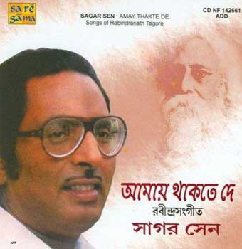 Full amake dao amar moto mp3 song thakte download