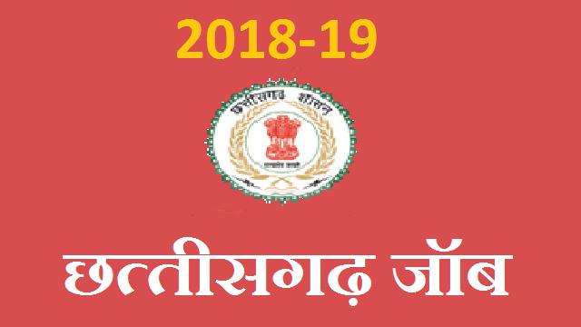 CG Agricultural Marketing Department Recruitment 2018, Job Vacancies in CG    छ.ग. कें कृषि उपज मंडी में आई भर्ती, अंतिम तिथि - 14 सितम्बर 2018