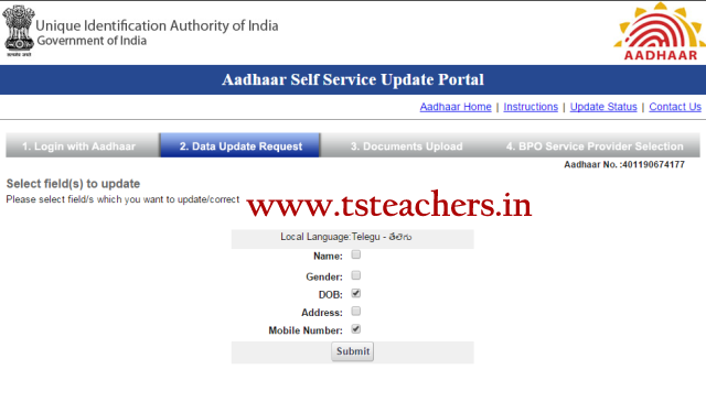 How to Update Phone Number in Aadhar data Online | How to Update Date of Birth in Aadhar data | How to update Adress in Aadhar | How to correct  Errors in Aadhar Online
