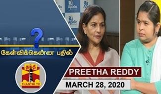 Kelvikkenna Bathil 28-03-2020 Exclusive Interview with Preetha Reddy | Thanthi Tv