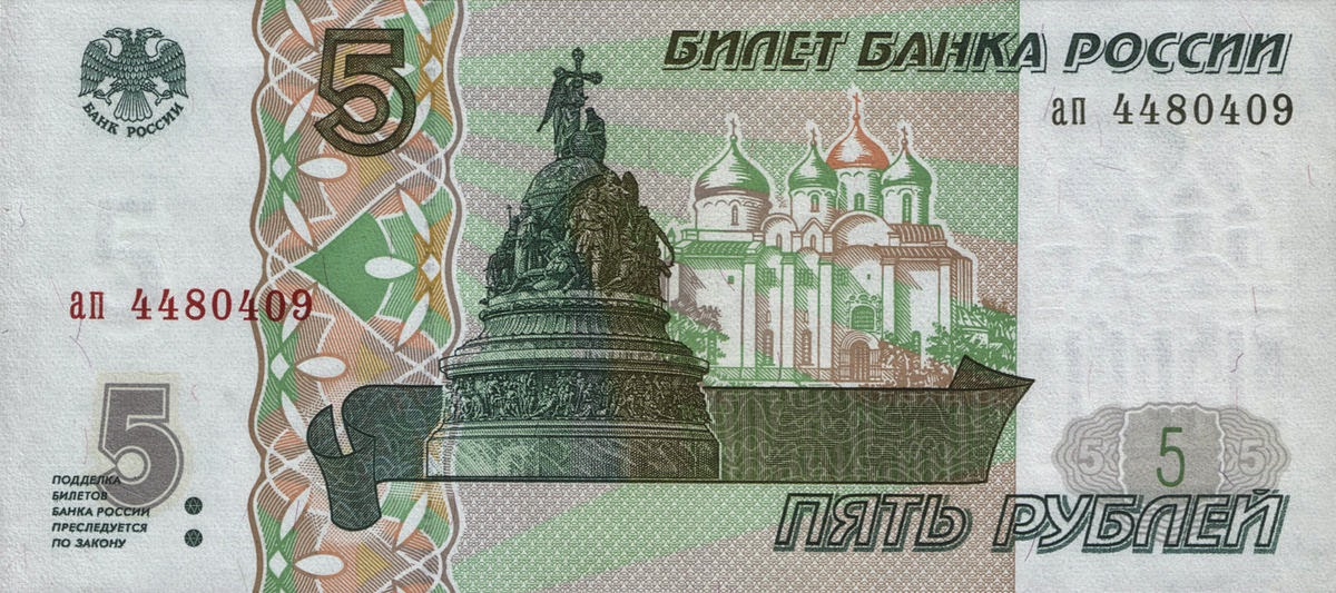 Russian Currency money 5 Rubles banknote 1997