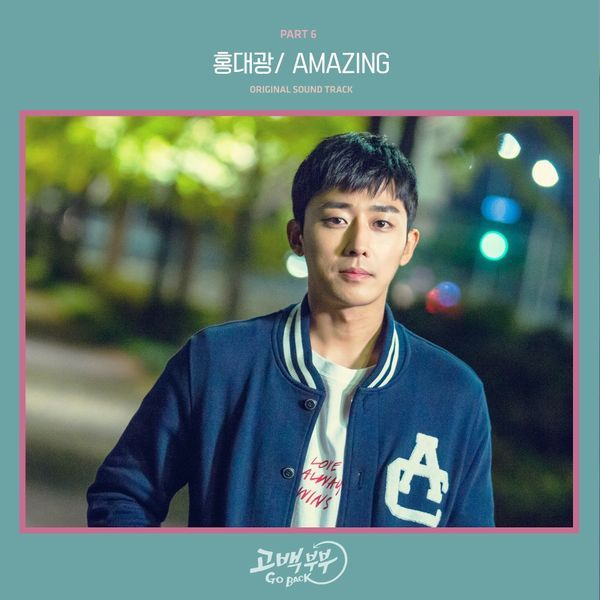 Lirik Lagu Hong Dae Kwang - Amazing