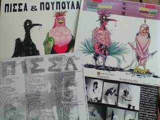 Πίσσα Και Πούπουλα - Labyrinth Of Thoughts records