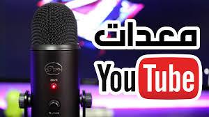 أربع طرق للحصول على جودة أفضل لتسجيلاتك على اليوتيوب