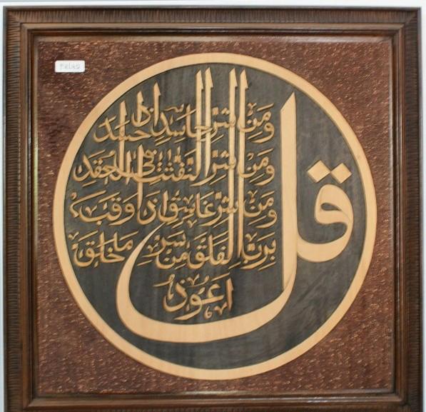 islamic calligraphy frames
