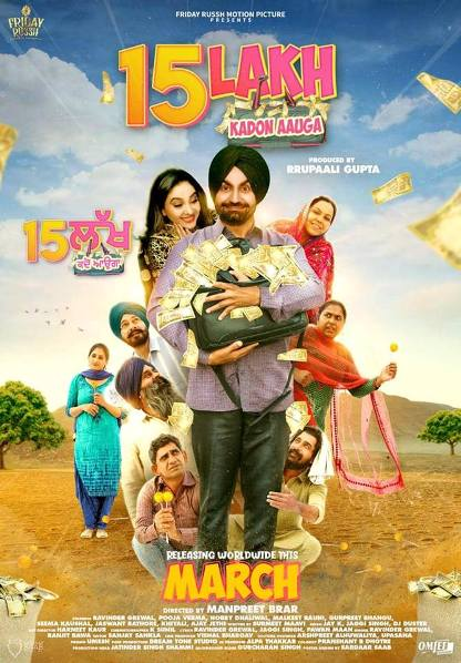 full cast and crew of Punjabi movie 15 Lakh Kadon Aauga 2019 wiki, 15 Lakh Kadon Aauga story, release date, 15 Lakh Kadon Aauga Actress name poster, trailer, Photos, Wallapper