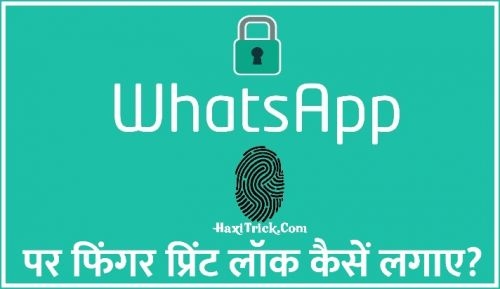 Whatsapp Par Finger Print Lock Kaise Activate Enable Kare Hindi