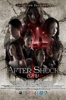 3 AM Aftershock ตี 3 อาฟเตอร์ช็อก