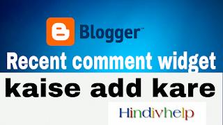 Recent comment widget kaise add kare