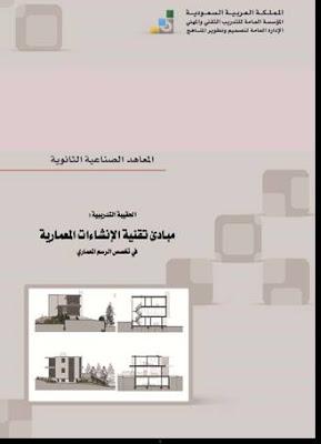 مبادئ تقنية الإنشاءات المعمارية pdf