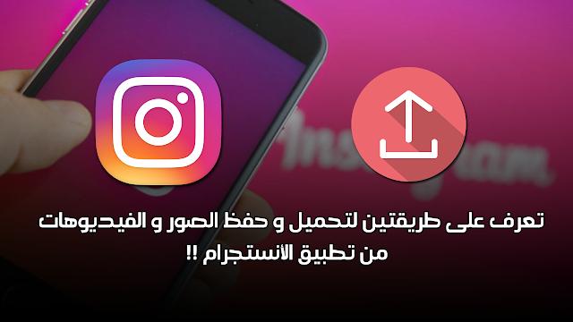 تعرف على طريقتين لتحميل و حفظ الصور و الفيديوهات  من تطبيق الأنستجرام !!