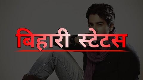 Bihari status ( बिहारी स्टेटस ) Bihari Attitude status