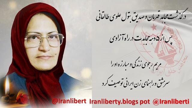 خواهر مجاهد بتول علوی طالقانی، از شورای مرکزی سازمان مجاهدین خلق ایران