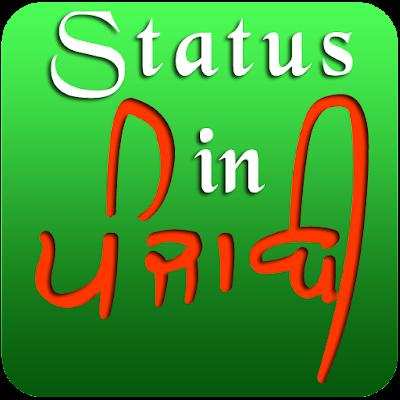 punjabi-whatsapp-status