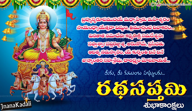 ratha saptami wishes Quotes in Telugu-Telugu Festival Greetings with hd wallpapers