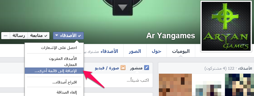 عندما لا تستطيع رفض طلب الصداقة  في الفيسبوك