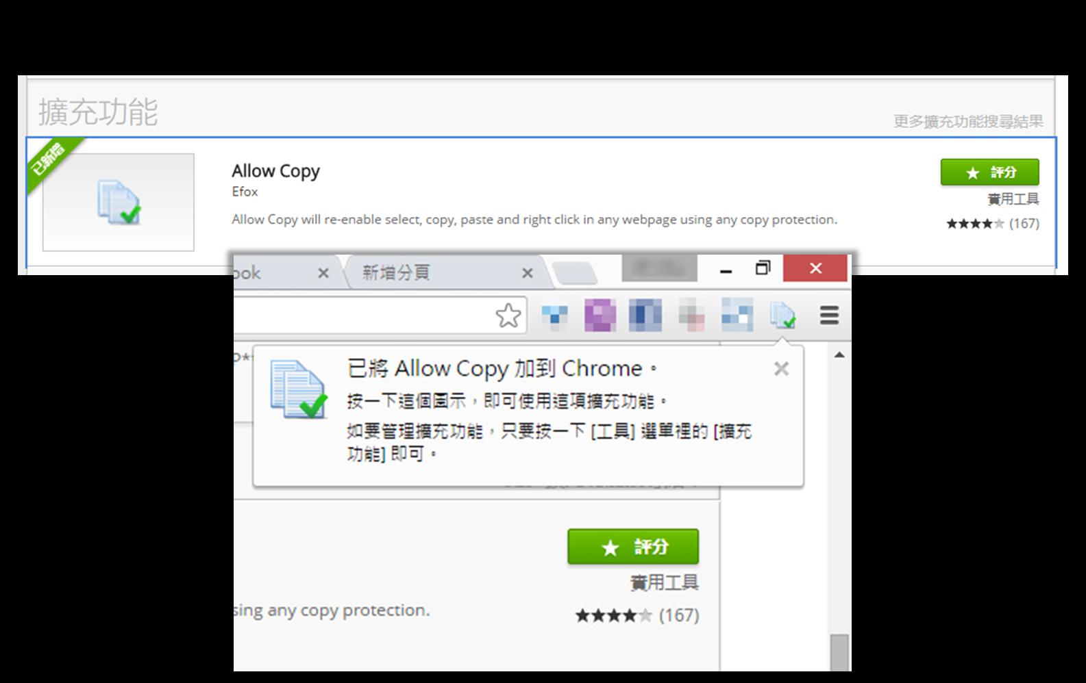 張木村英文: Chrome 解除「鎖右鍵」及「禁止左鍵選取」| Allow Copy