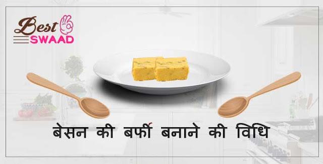 indian sweets dish besan ki barfi recipe