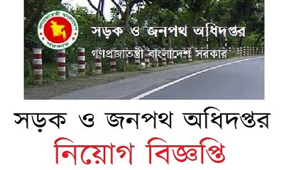 Roads and Highways Department RHD Job Circular 2017
