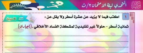 امتحان اللغة العربية ثانوية عامة 2019  توقعات كتاب الضاد