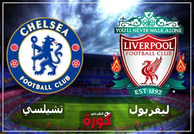 بث مباشر مشاهدة مباراة ليفربول وتشيلسي اليوم hd