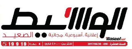 جريدة وسيط الصعيد عدد الجمعة 30 يونيو 2017 م