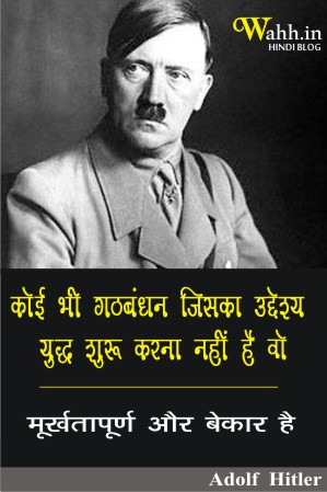 40-Quotes-of-Adolf-Hitler-in-hindi
