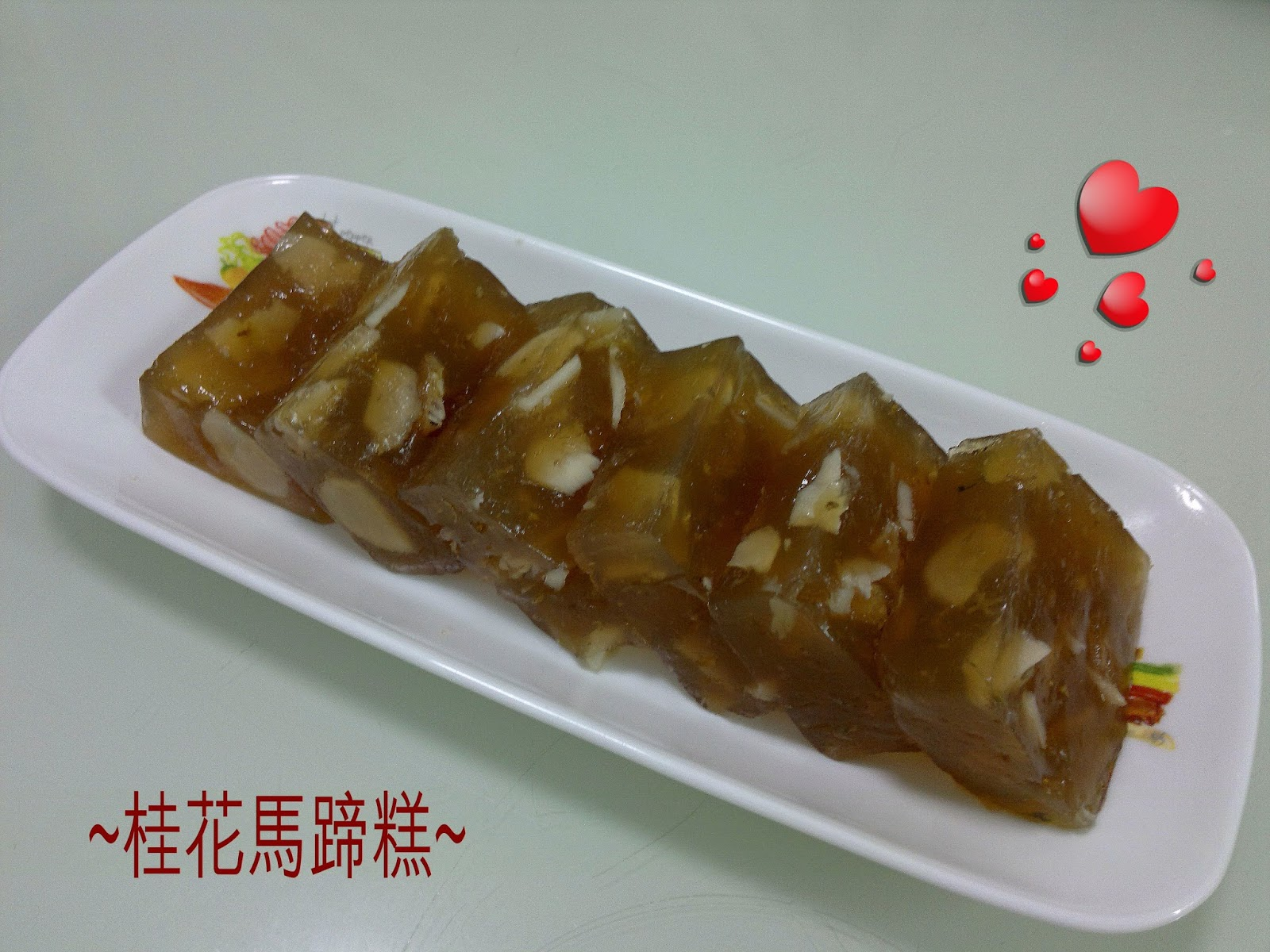 美味食譜-由玲開始: 桂花馬蹄糕