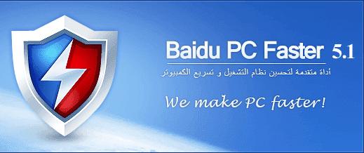 مميزات برنامج Baidu PC Faster لتنظيف وصيانة الكمبيوتر
