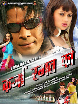 "KARJA RAGAT KO "" कर्जा रगतको Nepali dubbed Bhojpuri movie"