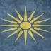 Αυστραλία: Απαγόρεψαν στους Σκοπιανούς να χρησιμοποιούν τον Ήλιο της Βεργίνας