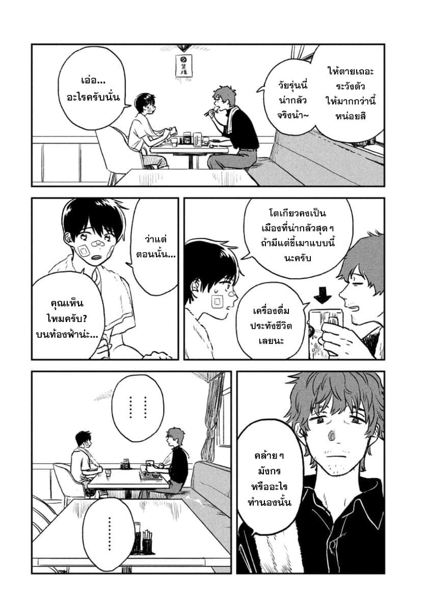 อ่านการ์ตูน Tenki no Ko ตอนที่ 1 หน้าที่ 10