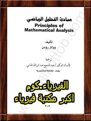 تحميل كتاب التحليل الرياضي pdf-الفيزياء.كوم