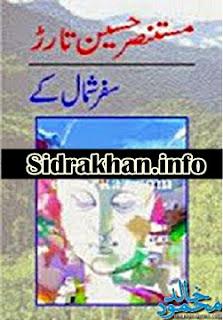 Safar Shumal Ke