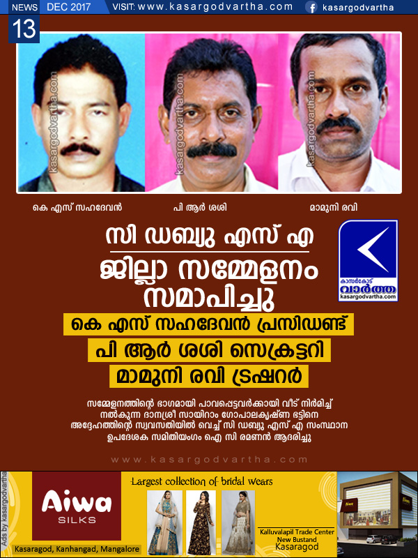 Kasaragod, Kerala, News, Badiyadukka, N.A.Nellikunnu, Inauguration, President, Secretary, CWSA district conference ends.