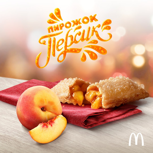 Пирожки с персиком в Макдоналдс, Пирожки с персиком в Mcdonalds, Два пирожка с персиком в Макдоналдс, Два пирожка с персиком в Mcdoanlds, Два пирожка с персиком в Макдоналдс состав цена стоимость пищевая ценность